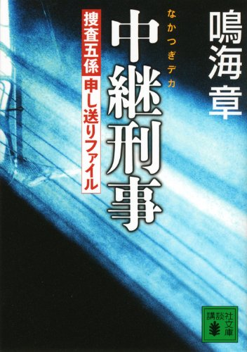 中継刑事<捜査五係申し送りファイル> (講談社文庫)の詳細を見る
