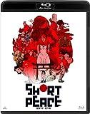 SHORT PEACE 通常版 [Blu-ray]