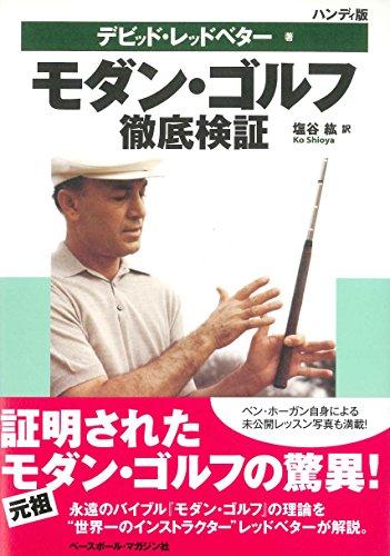モダン・ゴルフ 徹底検証 ハンディ版