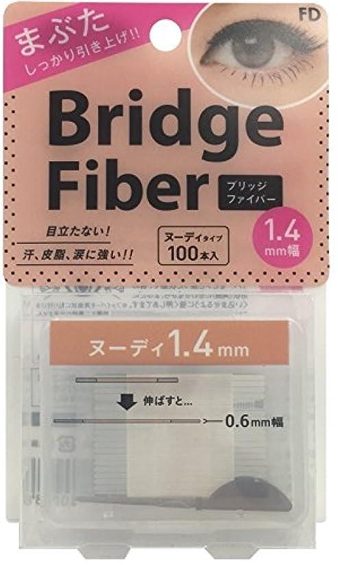 書道冬満足FD ブリッジファイバー ヌーディ 1.4mm