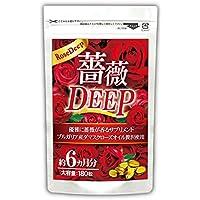 (約6ヵ月分/180粒)大人のエチケットサプリ、一級品として名高いブルガリア産ダマスクローズ香る★薔薇DEEP
