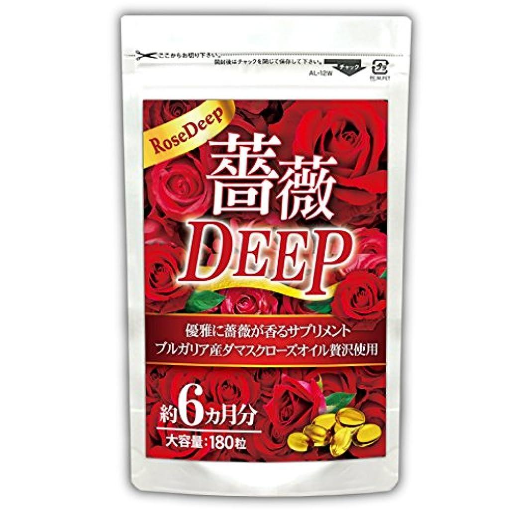 トラップ先住民順応性のある(約6ヵ月分/180粒)大人のエチケットサプリ、一級品として名高いブルガリア産ダマスクローズ香る★薔薇DEEP