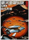 銀河英雄伝説 〈8〉 乱離篇 (創元SF文庫)