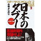ゴーマニズム宣言NEO 2 日本のタブー ゴーマニズム宣言SPECIAL