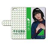 iPhone6 手帳型ケース 『平手友梨奈』 不協和音 Ver.
