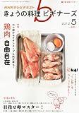 NHK きょうの料理ビギナーズ 2012年 05月号 [雑誌] 画像