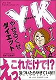 YK(やせるくせ)ダイエット (小学館実用シリーズ LADY BIRD)