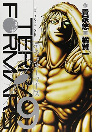 テラフォーマーズ 9 (ヤングジャンプコミックス)の詳細を見る