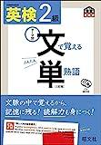CD付 英検2級 文で覚える単熟語 三訂版 (旺文社英検書)