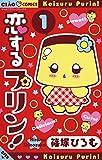 恋するプリン!(1) (フラワーコミックス)