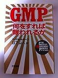 GMP―何をすれば報われるか
