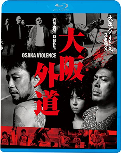 大阪バイオレンス3番勝負 大阪外道 OSAKA VIOLENCE [Blu-ray]