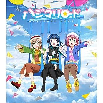 劇場版ラブライブ!サンシャイン!! CD付前売券【1年生】「ハジマリロード」<限定盤>