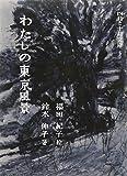 わたしの東京風景 (四月と十月文庫)