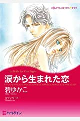 涙から生まれた恋 (ハーレクインコミックス) Kindle版