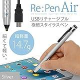 [超軽量14.7g] USB充電 超極細スタイラスペン「Re:Pen Air (シルバー)〜リ ペン エアー〜」 iPhone/iPad/iPad miniシリーズ専用・充電して繰り返し使える電池いらずのバッテリー内蔵型・従来品に比べ重量が約半...