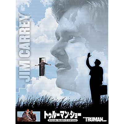 トゥルーマン・ショー (字幕版)