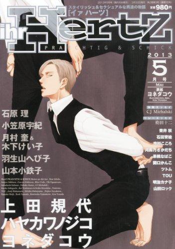 ihr HertZ (イァ ハーツ) 2013年 05月号 [雑誌]の詳細を見る