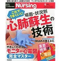 月刊 NURSiNG (ナーシング) 2014年 04月号 [雑誌]