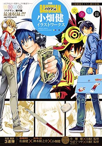 映画バクマン。 小畑健イラストワークス (愛蔵版コミックス)