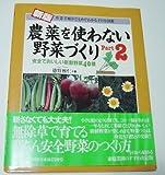 新版 農薬を使わない野菜づくり〈Part.2〉