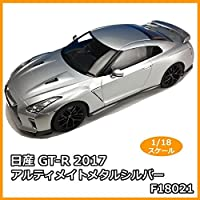 First18/ファースト18 日産 GT-R 2017 アルティメイトメタルシルバー 1/18スケール F18021