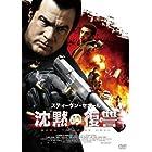 沈黙の復讐 [DVD]