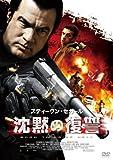 沈黙の復讐[DVD]