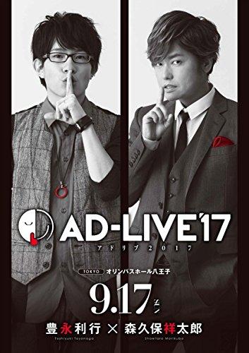 「AD-LIVE2017」第4巻(豊永利行×森久保祥太郎)[DVD]