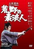 荒野の素浪人 第4巻 (3話入り) [DVD]