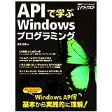 APIで学ぶWindowsプログラミング (日経BPパソコンベストムック)