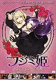 フジミ姫 あるゾンビ少女の災難[DVD]