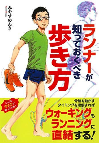 ランナーが知っておくべき歩き方