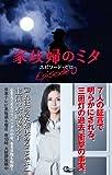 家政婦のミタ エピソード・ゼロ [単行本(ソフトカバー)] / 日本テレビ放送網 (刊)