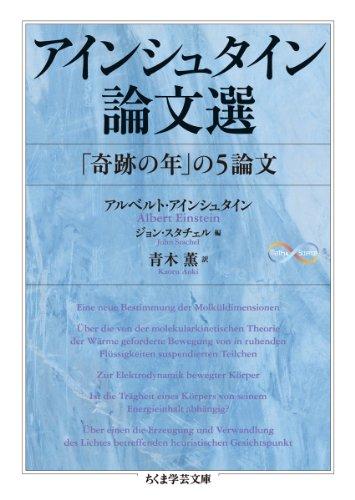 アインシュタイン論文選: 「奇跡の年」の5論文 (ちくま学芸文庫)