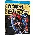 Cowboy Bebop: Complete Series [Blu-ray] [Import]
