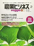 農業ビジネス ベジ(veggie) vol.23 (売れる野菜 儲かる農業 IoTにも強くなる)