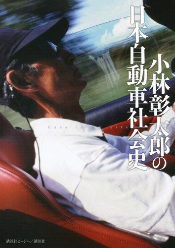 小林彰太郎の日本自動車社会史の詳細を見る