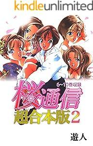 桜通信 超合本版 2巻 表紙画像