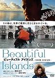 ビューティフル アイランズ 〜気候変動 沈む島の記憶〜 [DVD]