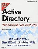 ひと目でわかる Active Directory WindowsServer 2012 R2版 (TechNet ITプロシリーズ)