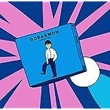 【Amazon.co.jp限定】ドラえもん(CD)(通常盤)(星野源 ドラえもん オリジナルA5クリアファイルDtype付)