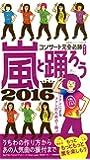 嵐と踊ろう2016 コンサート完全必勝ガイド