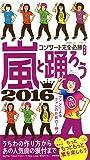 嵐と踊ろう2016 コンサート完全必勝ガイド -