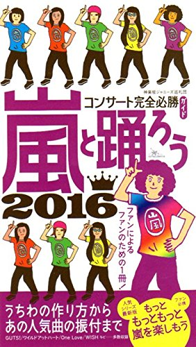 嵐と踊ろう2016 コンサート完全必勝ガイド...