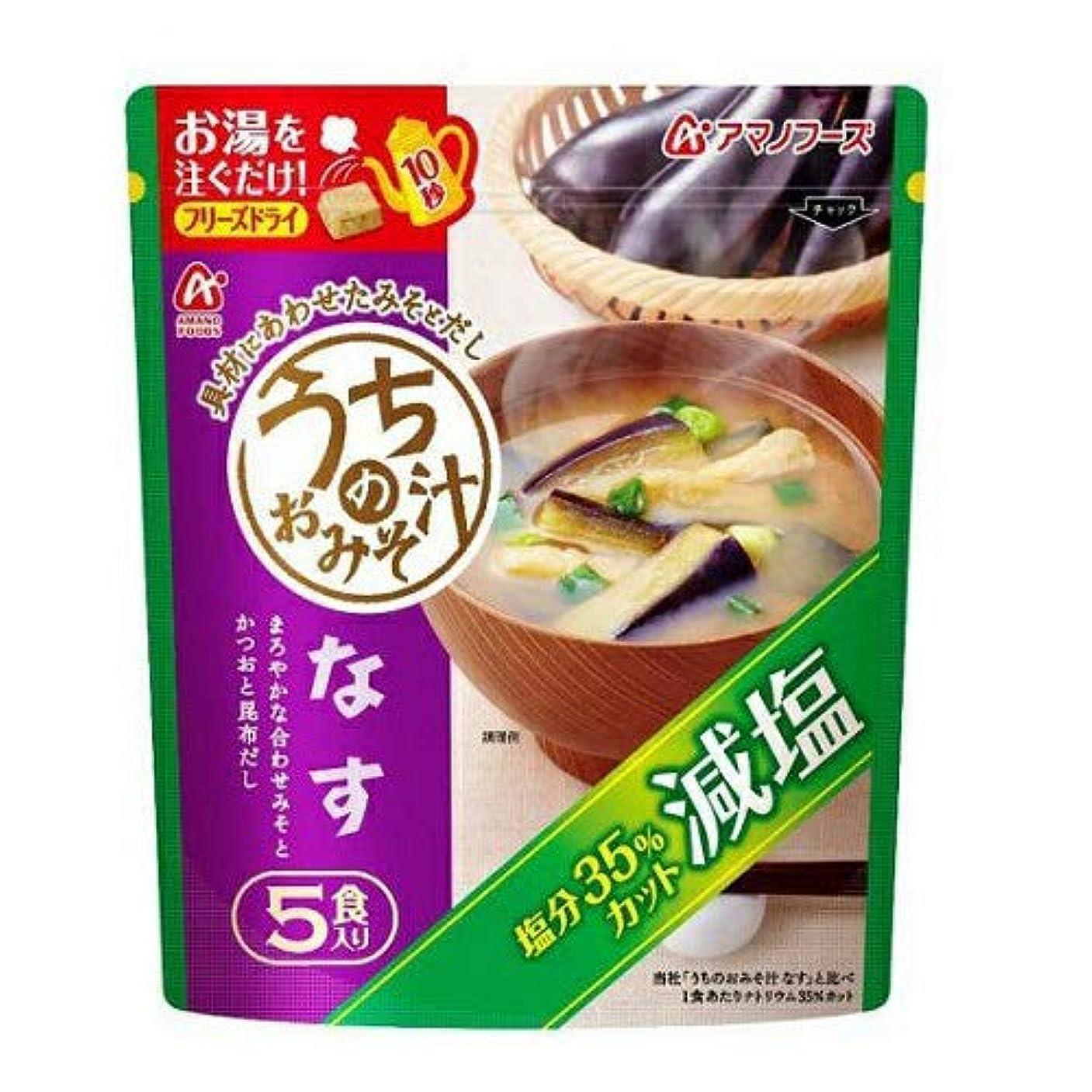 宇宙落とし穴豆アサヒグループ食品 アマノフーズ インスタント 減塩うちのおみそ汁 なす 5食入