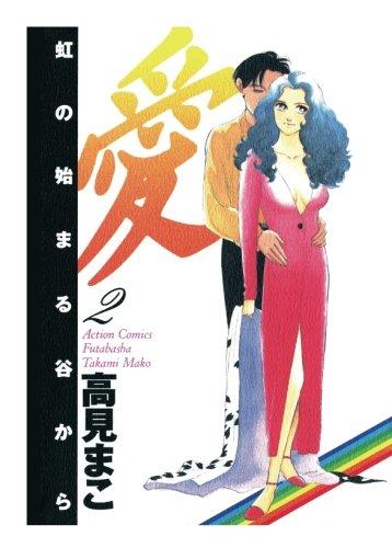 愛 虹の始まる谷から(2) (漫画アクション)の詳細を見る