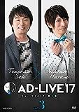 「AD-LIVE2017」第3巻(関智一×羽多野渉)[DVD]