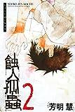 蝕人孤蟲(2) (マンガボックスコミックス)