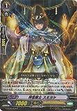 カードファイトヴァンガードG 第5弾「月煌竜牙」/G-BT05/024 神宮衛士 スミヨシ R